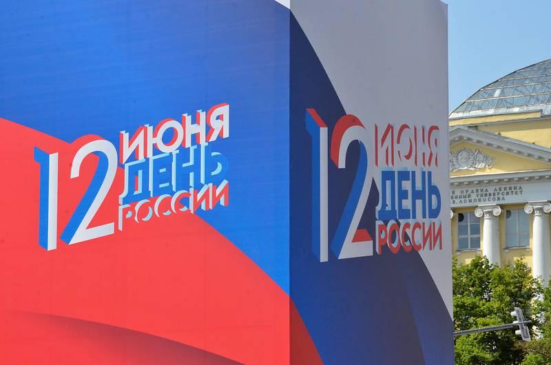 Салют и флешмоб: празднование Дня России проведут в 45 парках Подмосковья