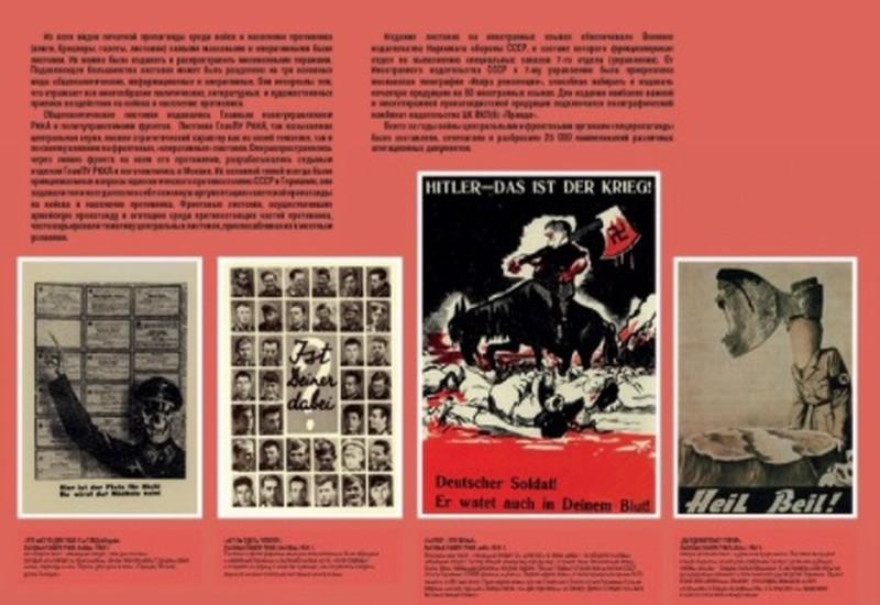 Более 200 документов о советской спецпропаганде представил филиал Музея Победы