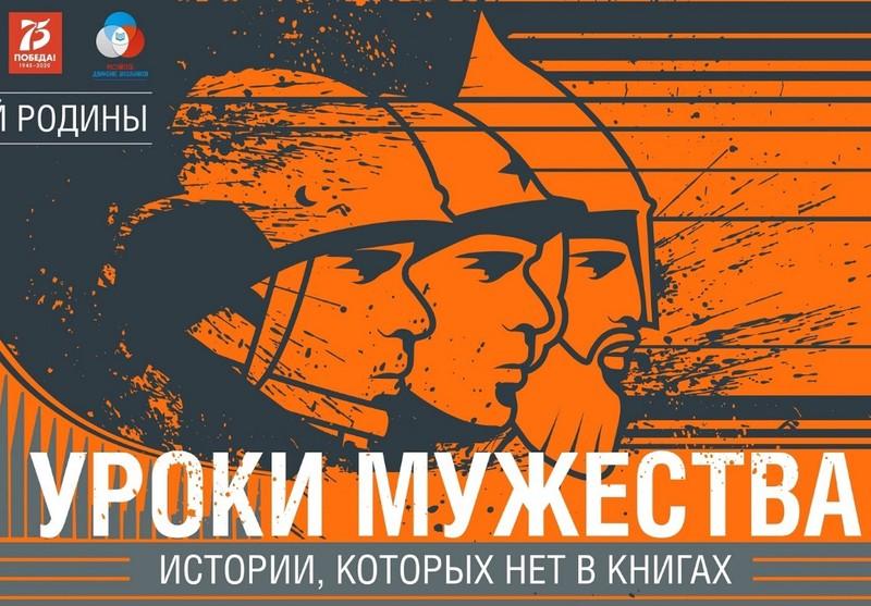 Музей Победы в День защитника Отечества проведет онлайн Урок Мужества