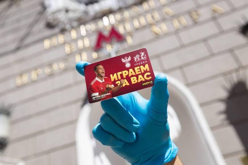 Последнюю партию карт «Тройка» с российской сборной по футболу выпустили в Москве