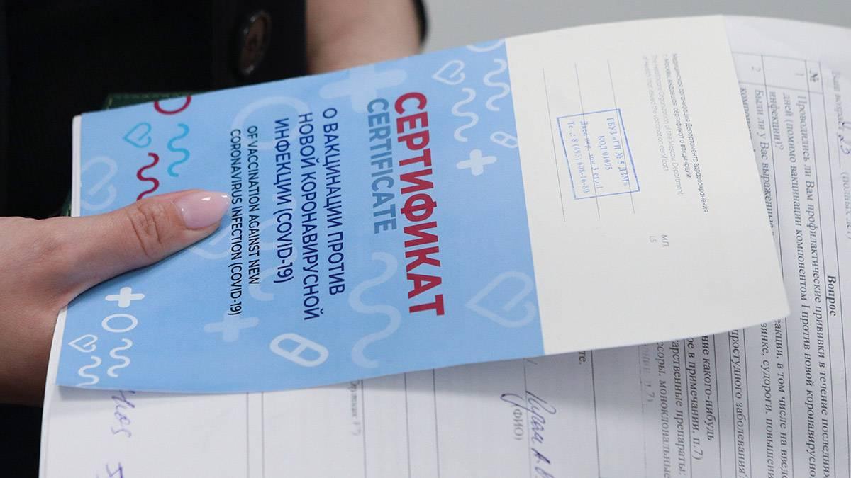Израиль выразил готовность признать российские сертификаты о вакцинации до конца года