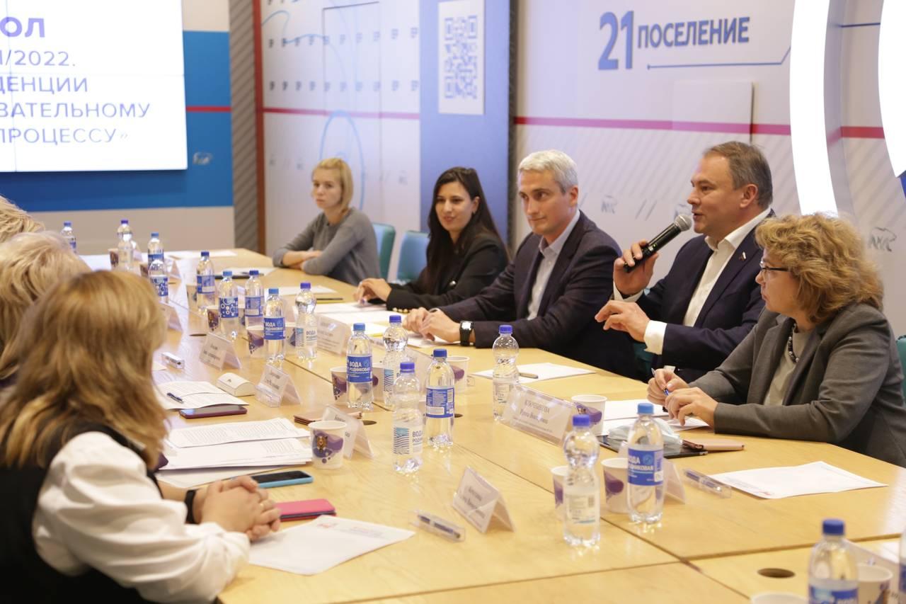 В Штабе общественной поддержки «Единой России» обсудили вопросы образования. Фото: Александр Чикин