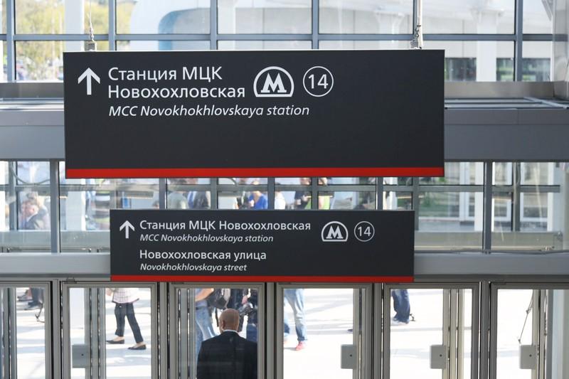 Власти Москвы утвердили проект благоустройства в районе станции Новохохловская МЦД-2